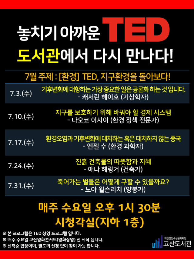 7월 TED.png