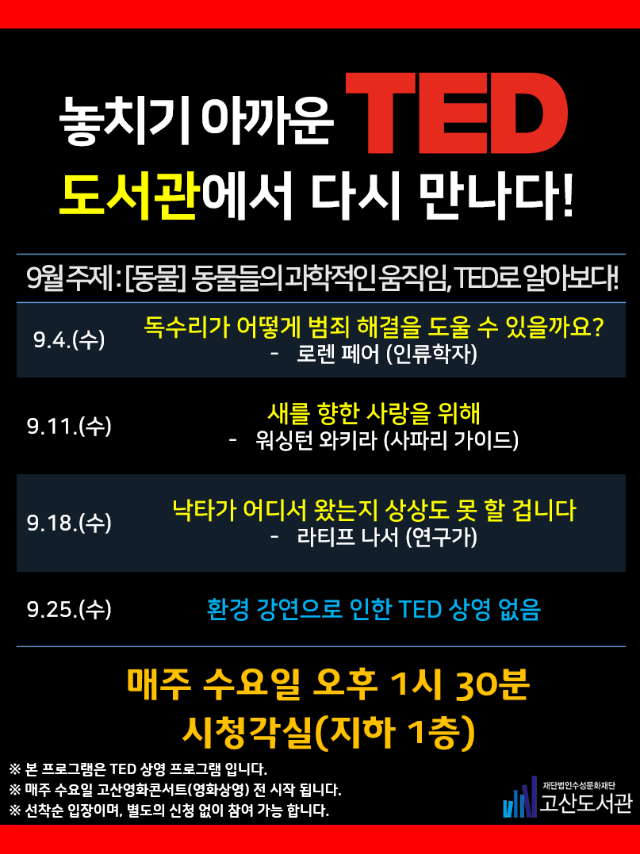 9월 TED.png